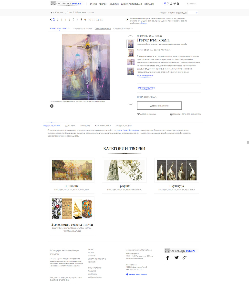 Development of an online store for Art Gallery Europe.